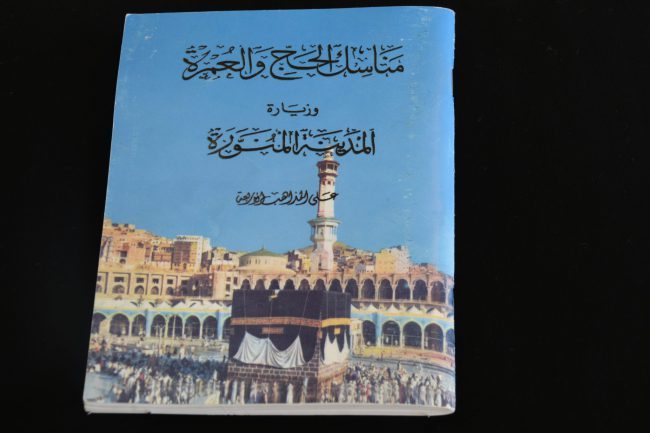 Umrah and Hajj ritual guide