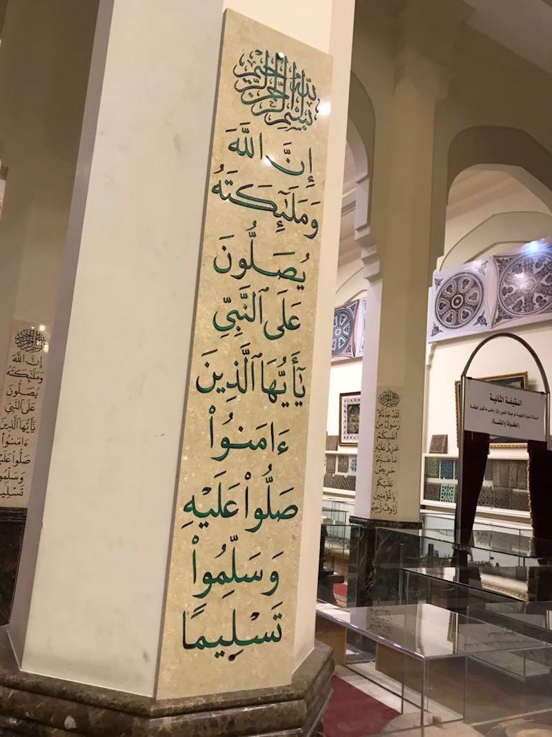 The verse that speaks of sending Salams to the Prophet ﷺ